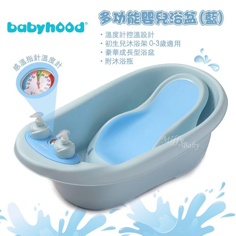 【米菲寶貝】Babyhood多功能溫度計控溫澡盆(粉色) 初生兒沐浴架(0-3歲適用)豪華成長型浴盆