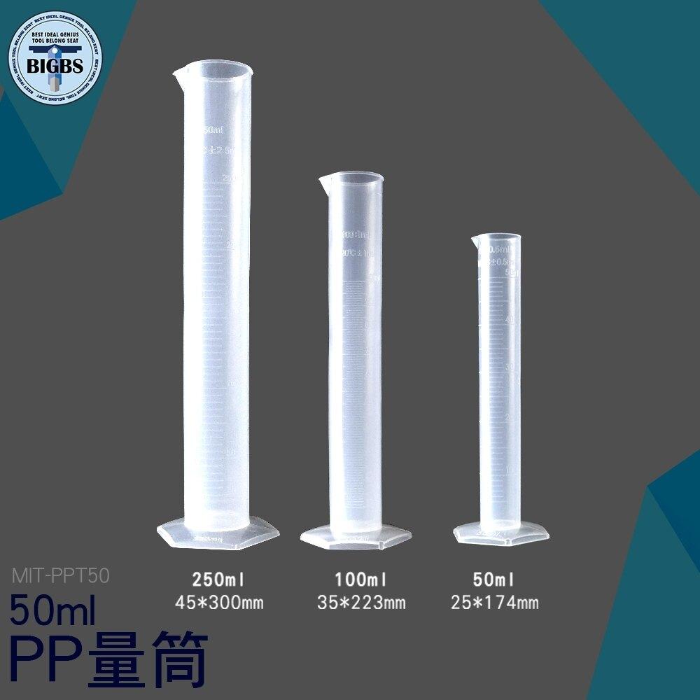 利器五金 50ml塑料量筒1L 帶刻度加厚 優質PP材料耐腐蝕 刻度杯 實驗器材 器皿 量筒 PPT50