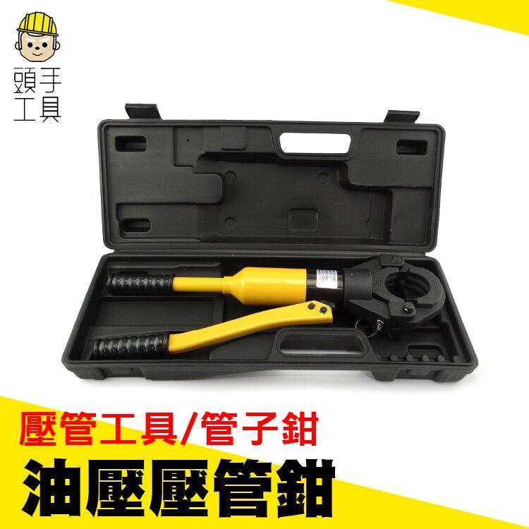 《頭手工具》油壓壓管鉗 壓管工具 管子鉗 液壓壓管鉗50MM 壓管工具 卡壓聲測管使用 MIT-JT1650