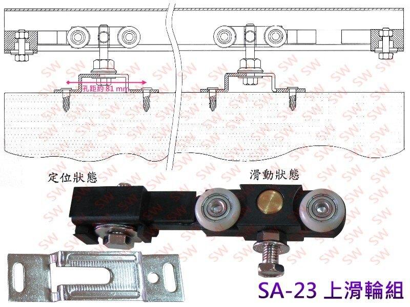 滑輪配件組 SA-23 上滑輪組 兩用吊門滑輪組 滑軌1寸鋁軌道 承重80kg 拉門輪 吊門輪 吊輪 鋁門輪 台灣製