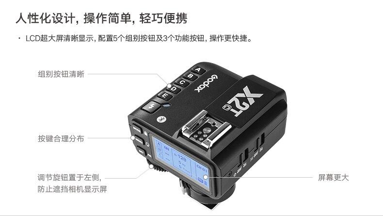 [享樂攝影]神牛GODOX X2T-C for Canon 無線引閃器 發射器TX 閃光燈觸發器 高速TTL 手機藍芽遙控 X2TX X2