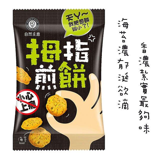 《小瓢蟲生機坊》自然主意 - 拇指煎餅 海苔口味 140公克/包 零食 餅乾