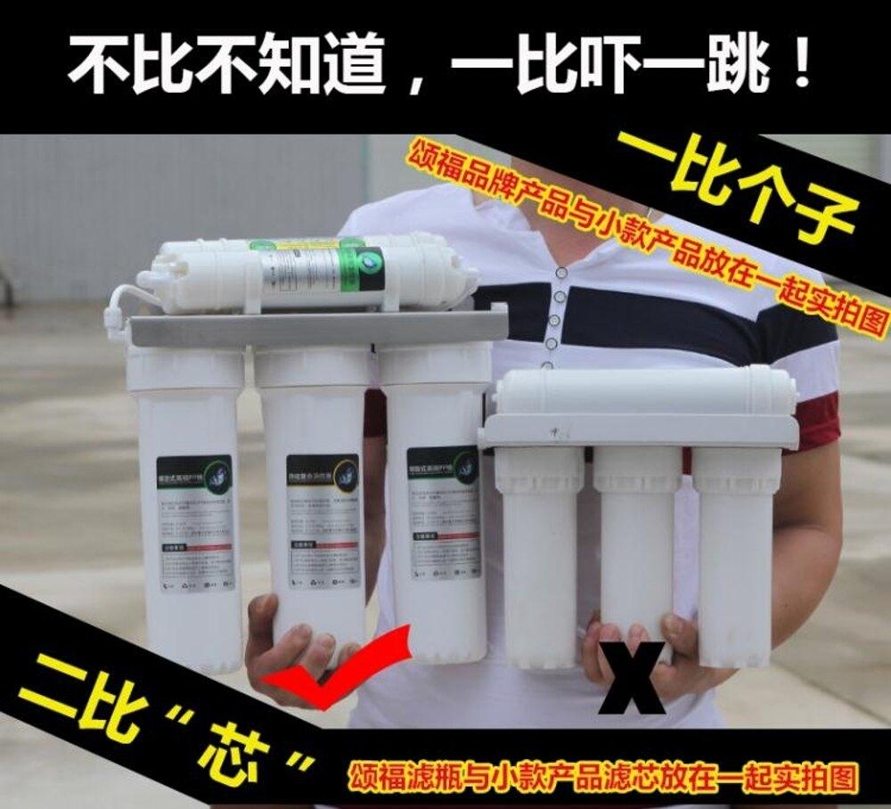 淨水器 凈水器家用直飲機自來水過濾器超濾凈水器凈水機LX 女神節樂購