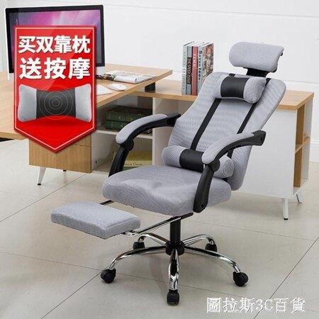 可躺電腦椅家用升降旋轉辦公椅午休網布按摩椅子學生靠背電競椅  圖拉斯3C百貨 清涼一夏钜惠