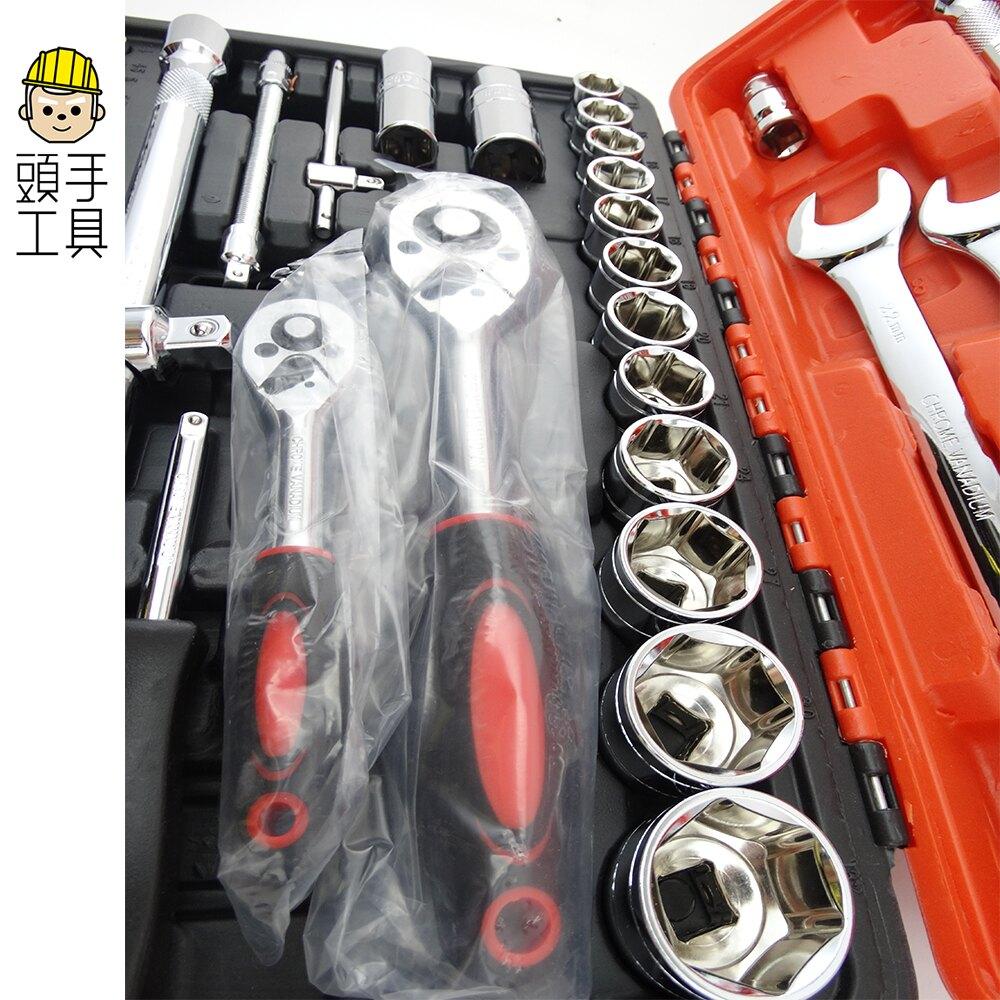 版手套筒 維修 萬用工具組 手工具 維修工具  82件工具組合 保固 MET-CRV82《頭手工具》