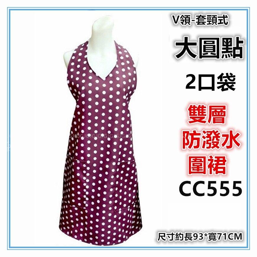 佳冠附發票~CC555 V領 套頸式 大圓點圍裙,台灣製造,雙層防潑水二口袋圍裙,餐飲業 保母 幼兒園 廚房制服