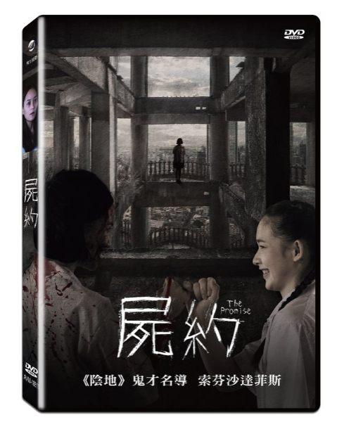 【停看聽音響唱片】【DVD】屍約