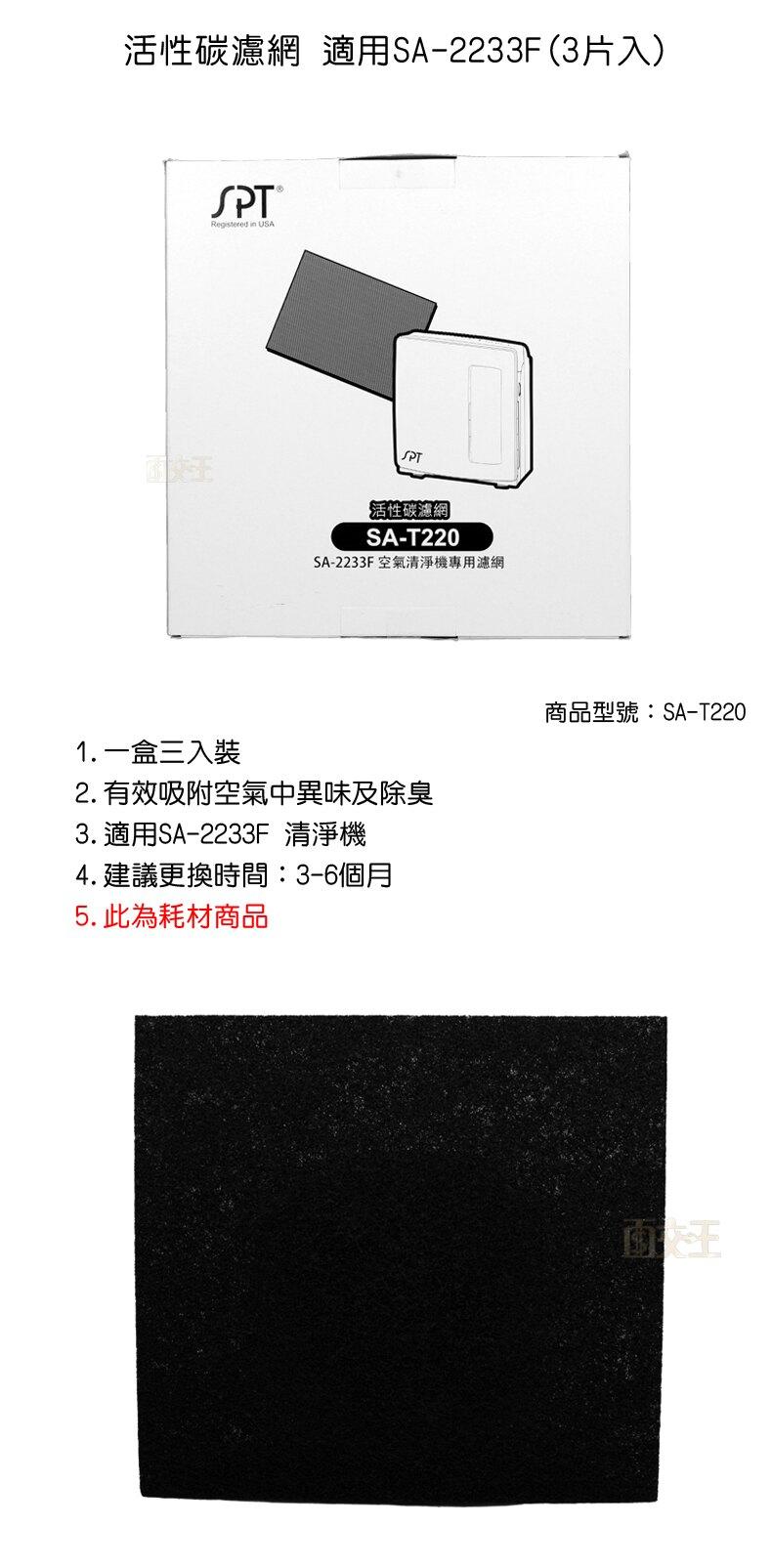【尋寶趣】活性碳濾網 適用SA-2233F(3片入) 除臭 空氣清淨機濾網 空氣淨化 除菌 台灣製造 SA-T220