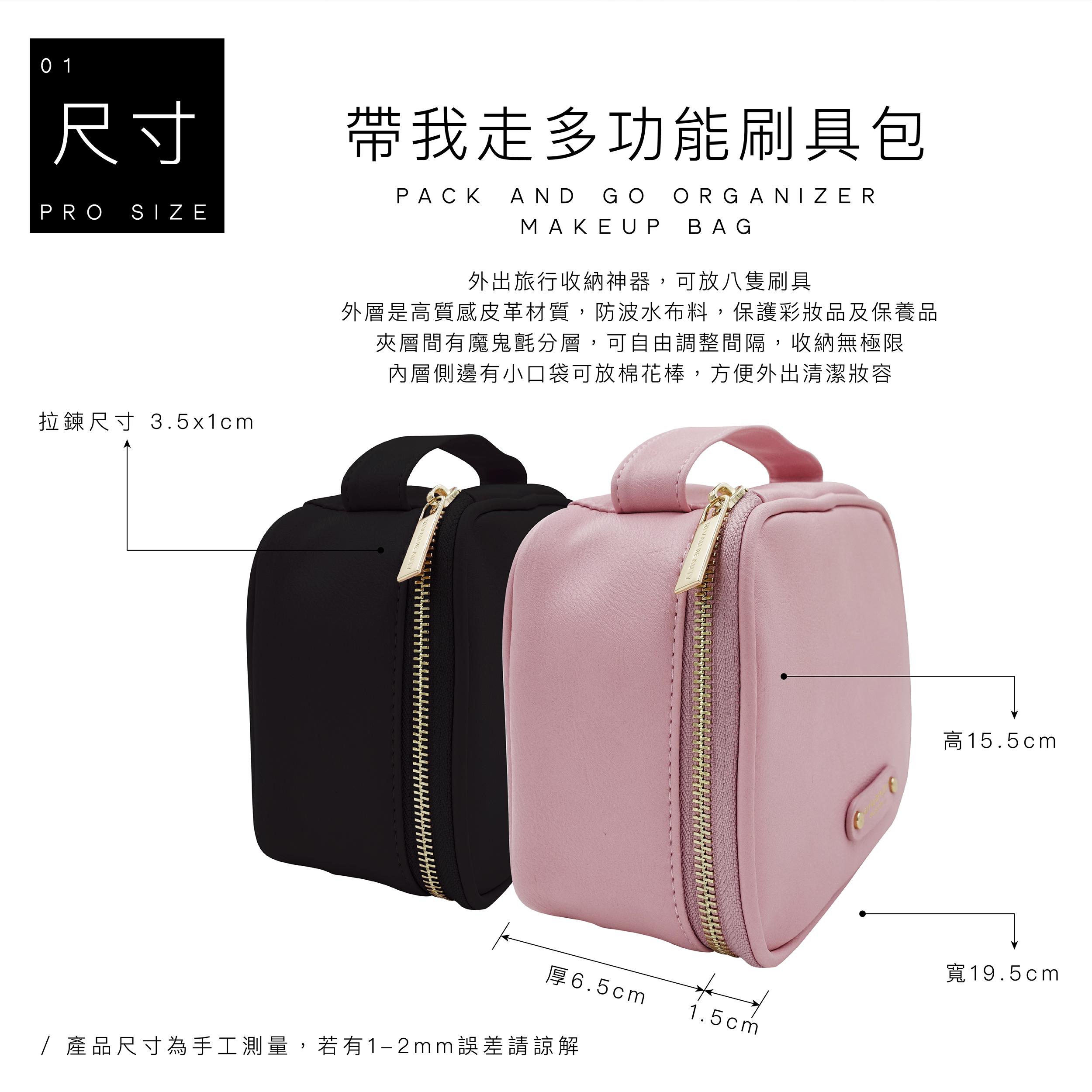 帶我走旅行三入組 / 粉色刷包款