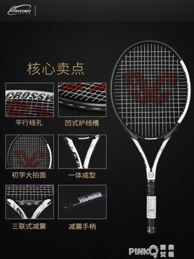 克洛斯威網球拍單人專業男大學生女青少年初學者訓練器套裝 喜迎新春