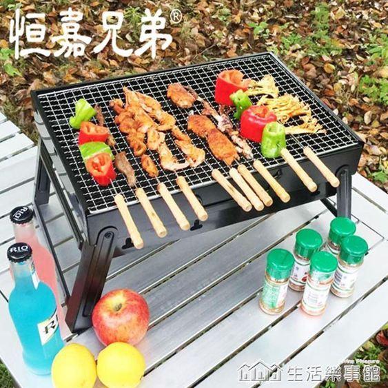 燒烤架戶外迷你燒烤爐家用木炭烤串工具3-5人野外爐全套