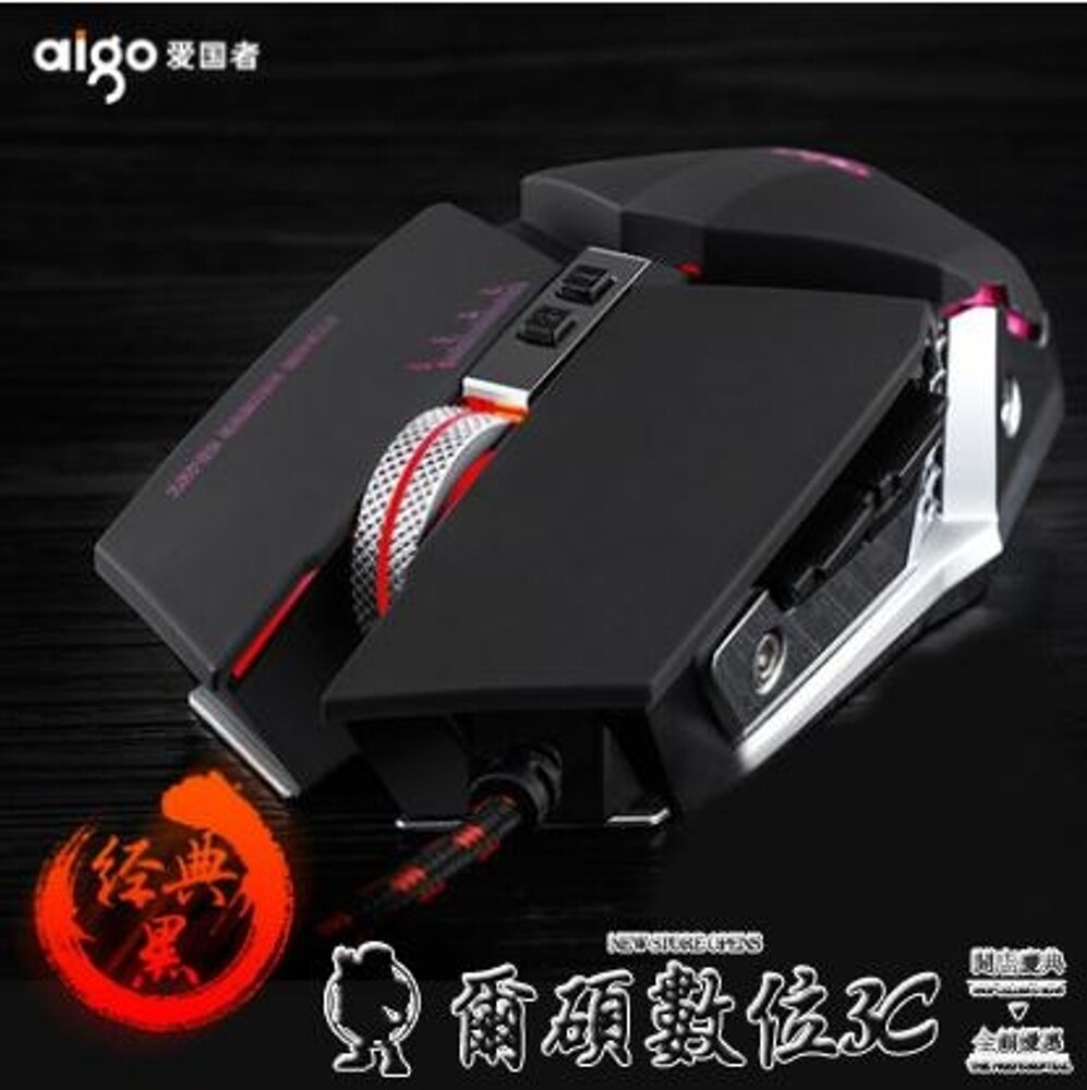 滑鼠機械滑鼠有線 絕地求生光電USB吃雞電腦筆記本臺式辦公家用 清涼一夏特價