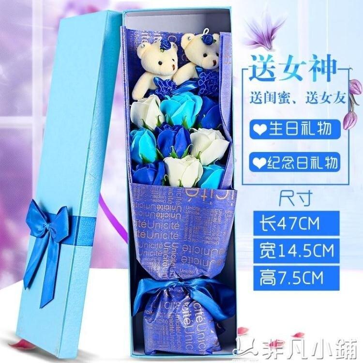 香皂花 創意玫瑰香皂花束禮盒 情人節送女友新年浪漫女生生日禮物     非凡小鋪 清涼一夏特價