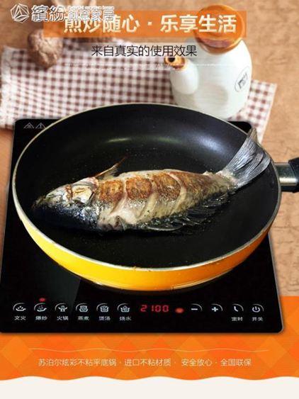 平底鍋不粘鍋煎鍋家用炒鍋煎餅千層鍋具電磁爐燃氣灶通適用YXS