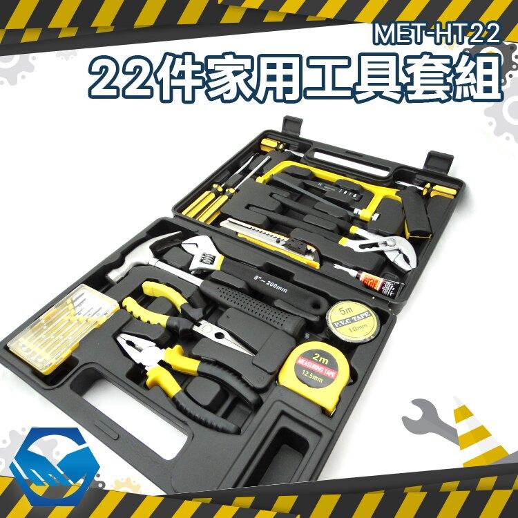 工仔人 MET-HT22 居家工具 螺絲刀 22件 電工膠帶 活動扳手 手工具 工具組