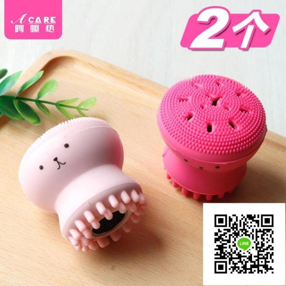 小章魚潔面儀硅膠洗臉刷子神器臉部清潔毛孔手動家用工具水母韓國 歐歐流行館