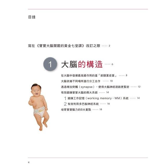 新版  寶寶大腦開竅的黃金七堂課
