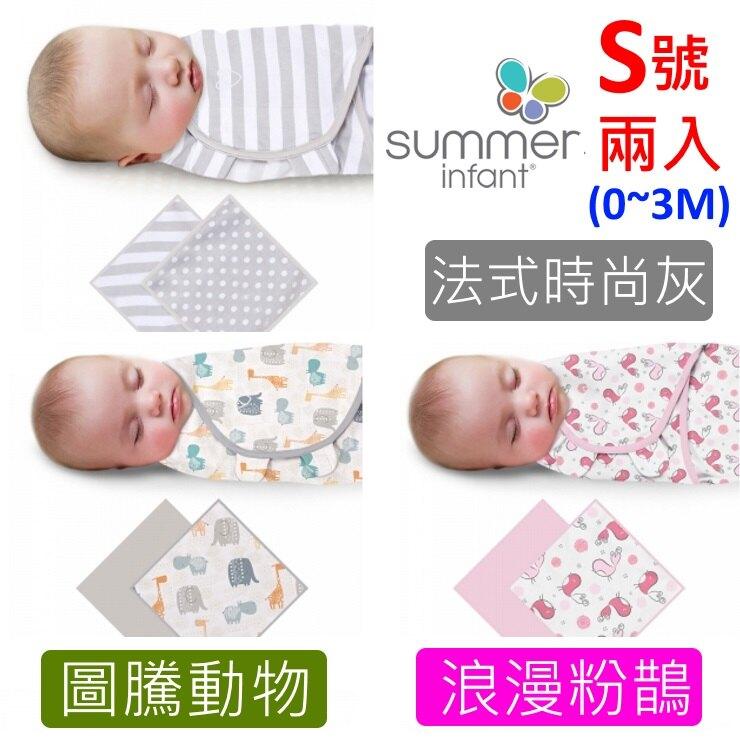 美國Summer Infant 聰明懶人育兒包巾0-3m S號 2入組(法式時尚灰/圖騰動物/浪漫粉鵲)