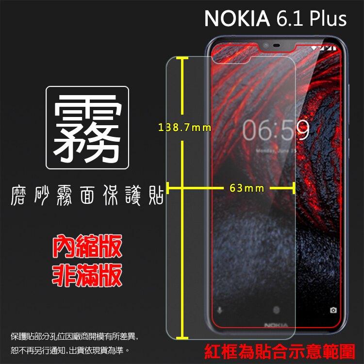霧面螢幕保護貼 NOKIA 6.1 Plus TA-1103 保護貼 軟性 霧貼 霧面貼 磨砂 防指紋 保護膜