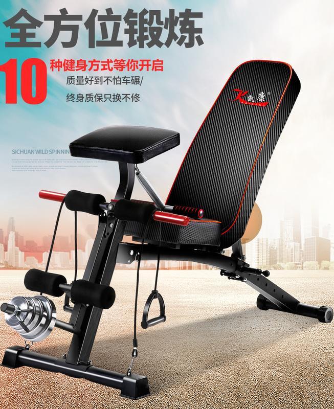 凱康仰臥多功能腹肌板仰臥起坐健身器材家用收腹器運動椅啞鈴凳