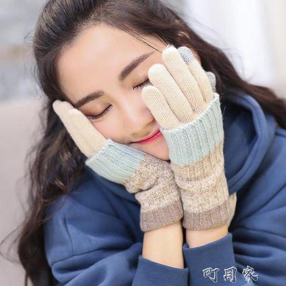 韓版潮春秋可愛觸屏薄款針織毛線手套女短款兩用拼色冬天加厚