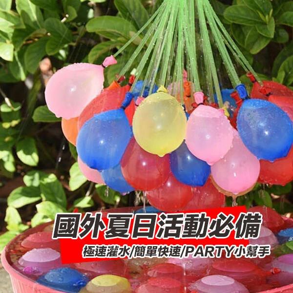 夏季灌水球神器 打水仗 水球大戰 水球 氣球【H00770】
