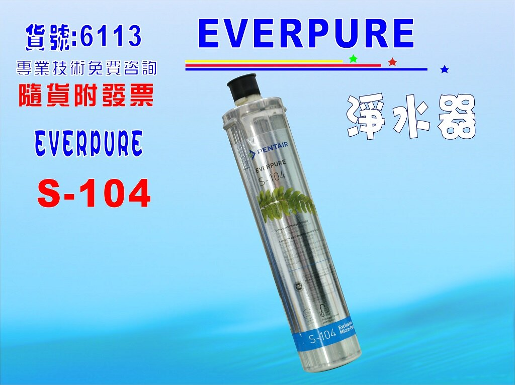 S-104濾水器Everpure濾心.淨水器.過濾器另售S100、H104、BH2、4C 貨號:6113【七星淨水】