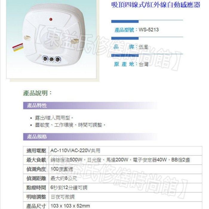 伍星 WS-5213 四線式 / 吸頂式 紅外線自動感應器 台灣製【東益氏】紅外線感應器 人到即燈亮全電壓
