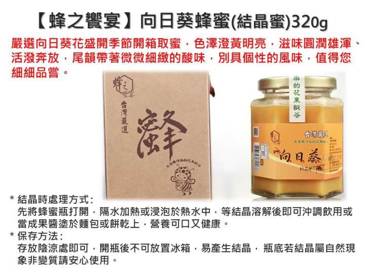 【蜂之饗宴】向日葵蜂蜜(結晶蜜)320g