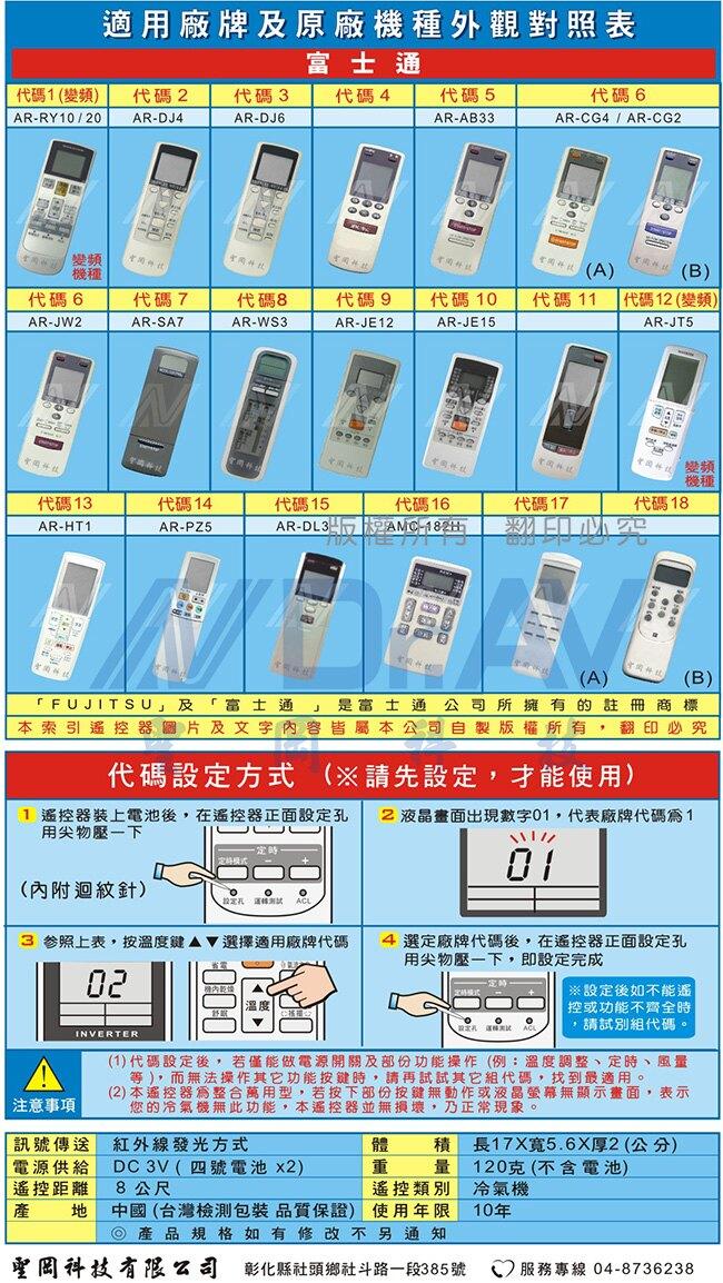 【Dr.AV】AI-F2富士通專用冷氣遙控器(北極熊系列)