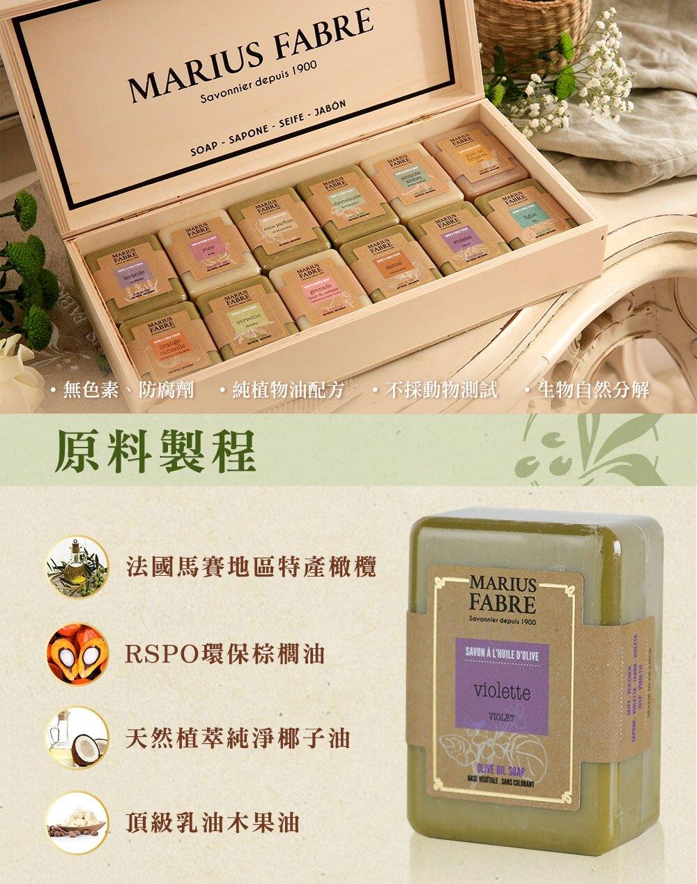 法鉑 MARIUS FABRE 紫羅蘭橄欖草本皂 150G 法國原裝進口 / UPSM認證 / EPV標章