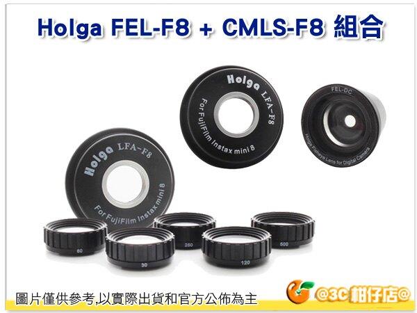 Holga FEL-F8 + CMLS-F8  微距+魚眼轉接鏡組 For mini 8 mini8 恆昶公司貨