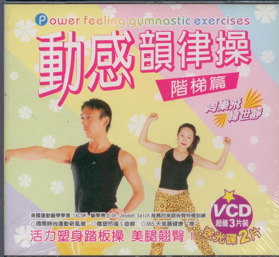 動感韻律操 階梯篇 5VCD