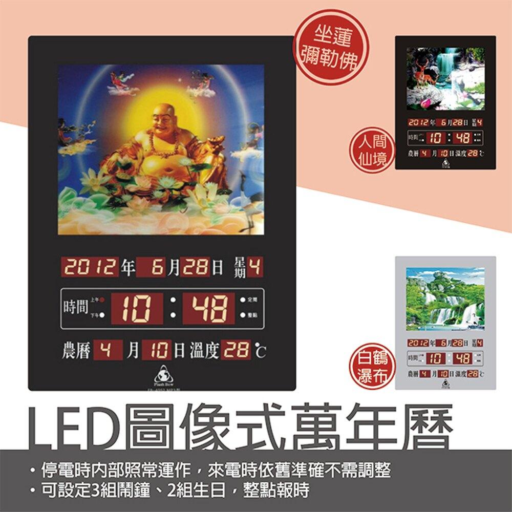 【臺灣製造】鋒寶 LED 電腦萬年曆 電子日曆 鬧鐘 電子鐘 FB-4052型 LED圖像型