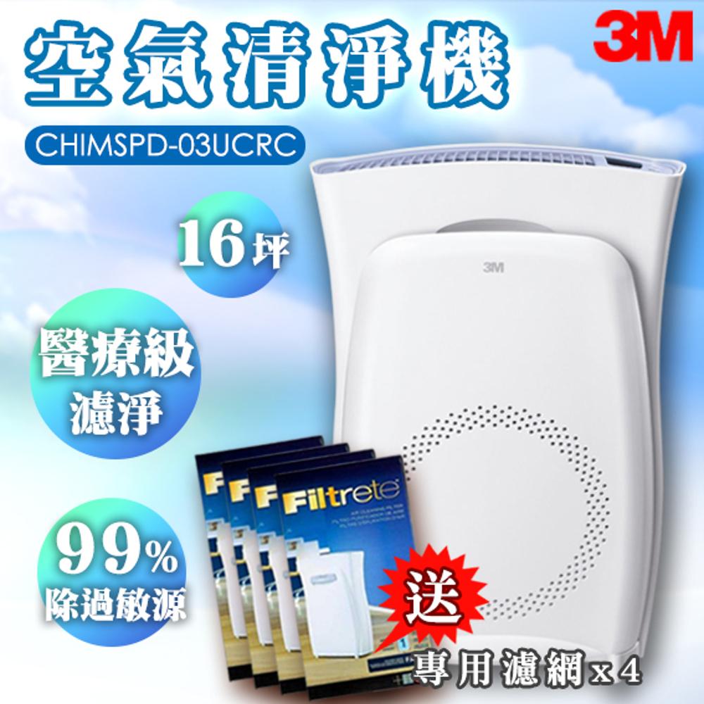 送4片專用濾網 CHIMSPD-03UCF~ 3M 空氣清淨機 16坪 CHIMSPD-03UCRC/大坪數/過敏/除塵/節能/濾網/原廠/公司貨