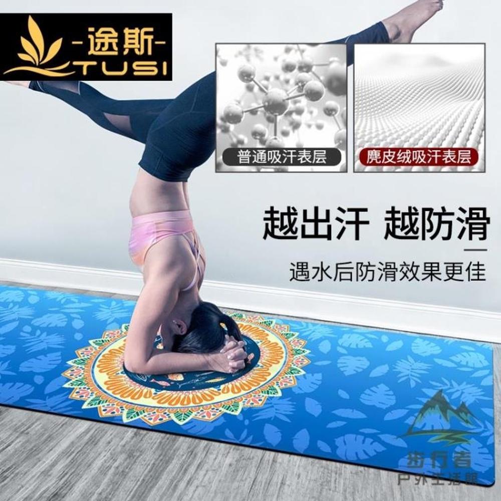 印花瑜伽墊防滑健身墊加厚加寬地墊子家用