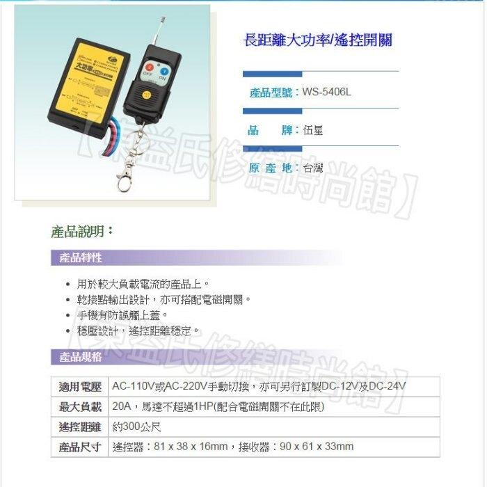 未稅790 伍星 WS-5102 神犬二號 語音來客報知器 (分離式 DIY設定 安裝簡單)【東益氏】台灣製造
