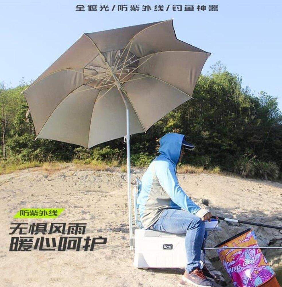 釣魚傘戶外防曬雨紫外線遮陽垂釣傘
