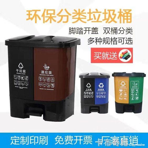 上海大號腳踏式雙桶分類垃圾桶可回收升30L腳踩戶外50干濕分離