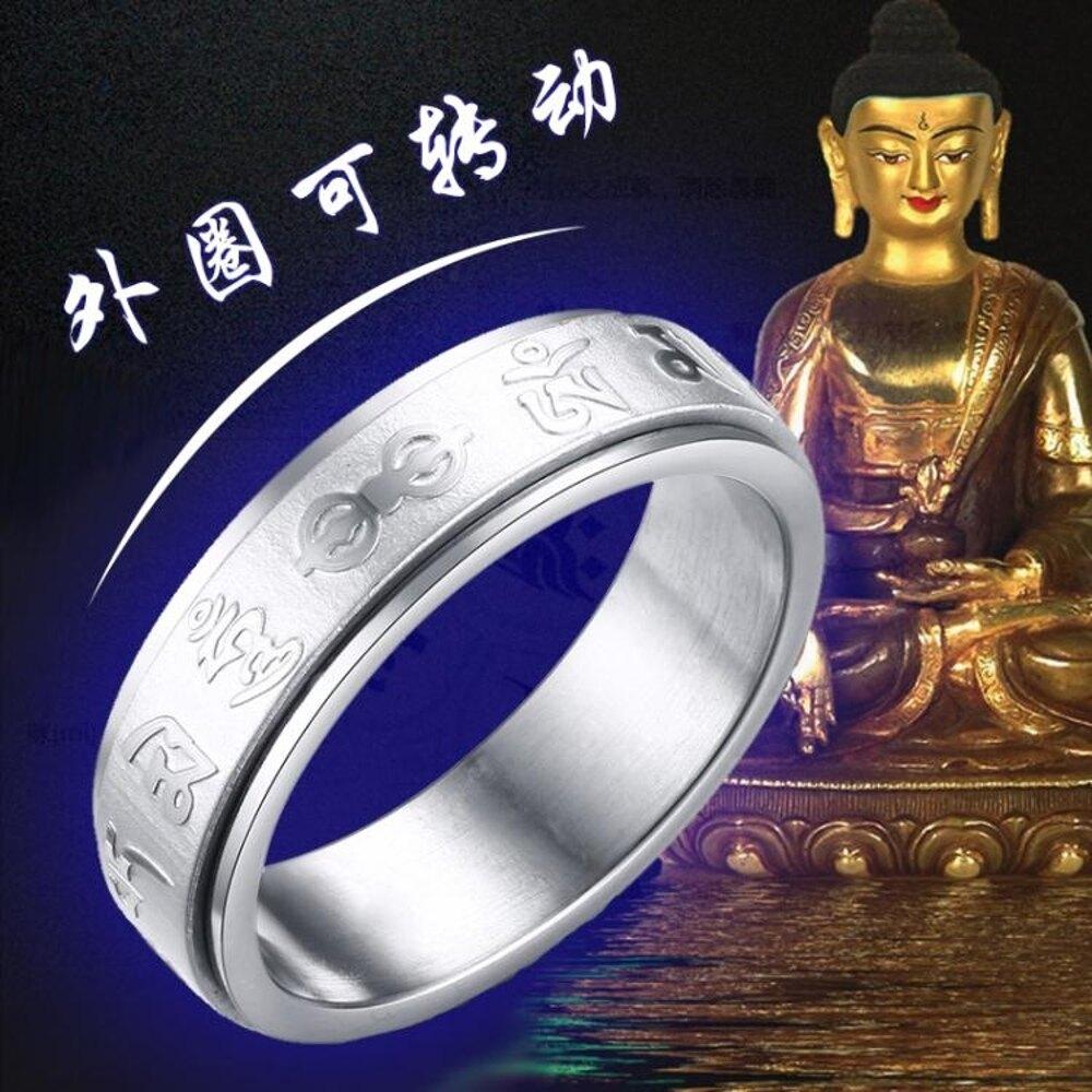 戒指 戒指男 潮人時尚鈦鋼霸氣六字真言日韓學生簡約個性單身食指環男 領券下定更優惠