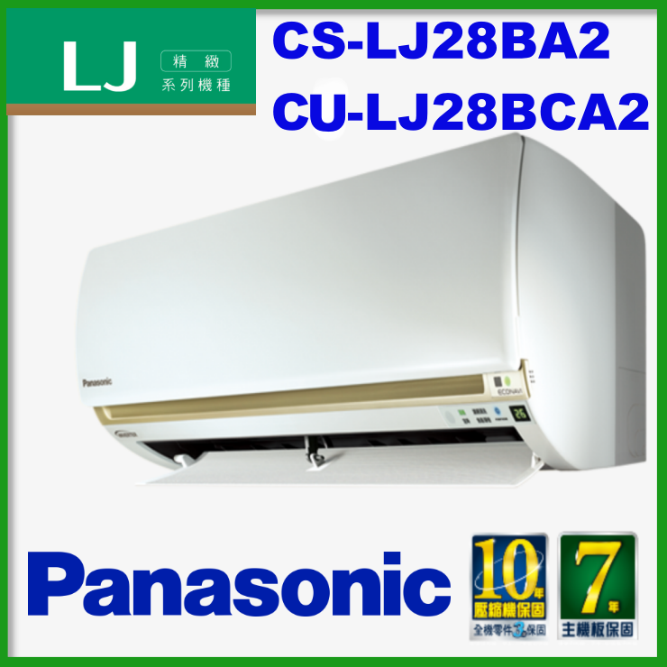 Panasonic國際LJ精緻⎮CS-LJ28BA2/CU-LJ28BCA2⎮變頻單冷一對一冷氣含基本安裝
