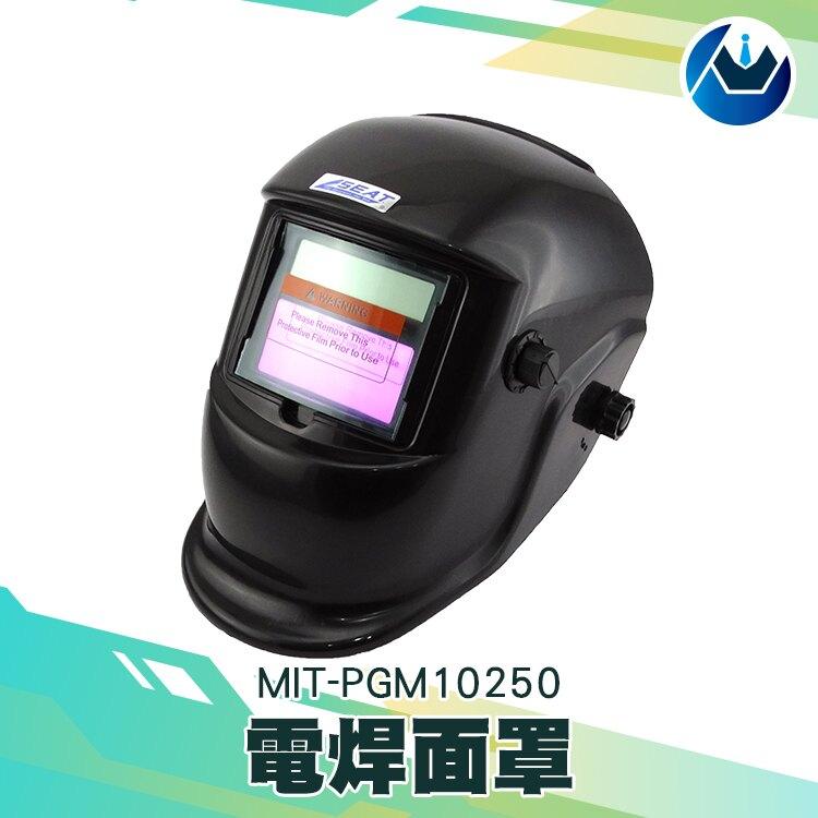 『頭家工具』氬弧焊 燒焊 銲接 自動變光電焊面罩 頭戴式 全自動焊工防護 焊帽眼鏡 防焊接紫外線 MIT-PGM10250