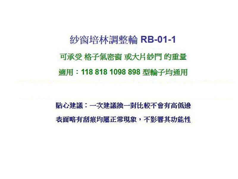RB-01-1 紗窗調整輪 通用118 818 898 1098型輪子 培林輪 塑膠輪 紗門輪 鋁窗輪 鋁門輪 紗窗輪
