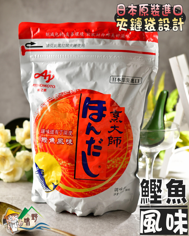 【野味食品】味之素AJINOMOTO 烹大師(鰹魚風味,味素,味精)(日本原裝,桃園實體店面出貨)