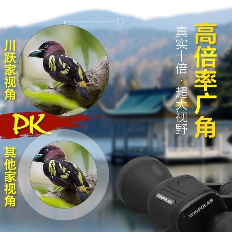 winpolar雙筒望遠鏡高倍高清微光夜視非紅外人體透視夜視演唱會 聖誕交換禮物 領券下定更優惠