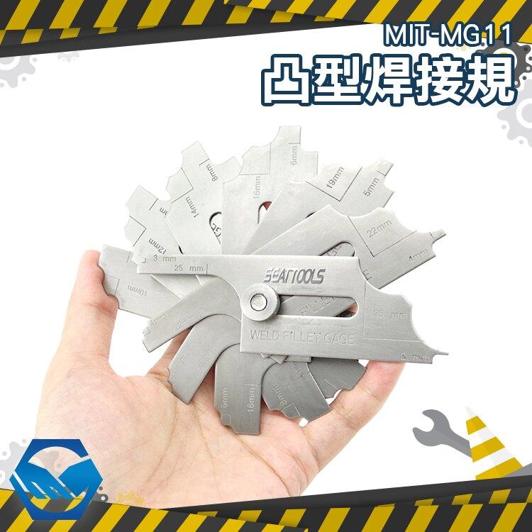 工仔人 MIT-MG11 七片測量規 凸型焊接規 焊道焊角規 高強度不鏽鋼