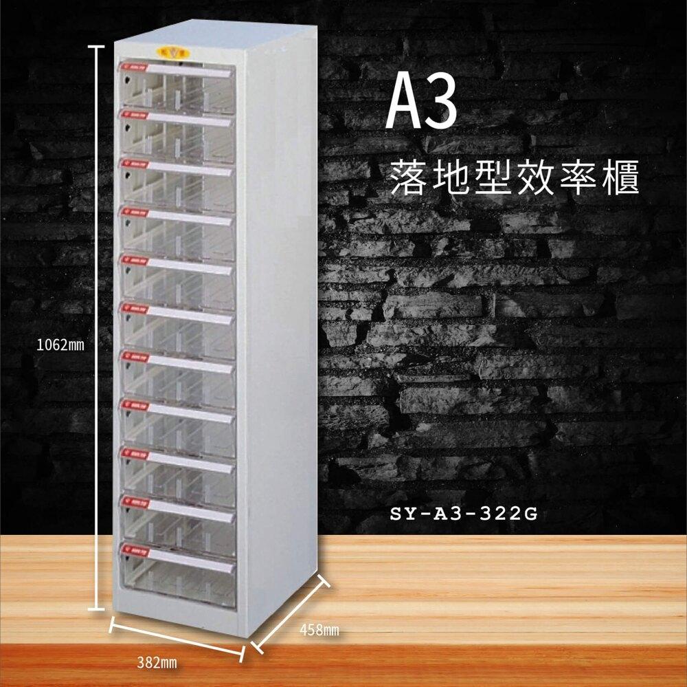 【嚴選收納】大富SY-A3-322G A3落地型效率櫃 收納櫃 置物櫃 文件櫃 公文櫃 直立櫃 辦公櫃 台灣製