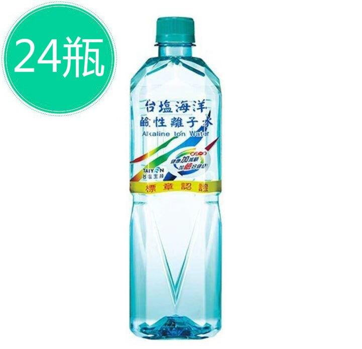 台鹽 海洋鹼性離子水(600mlx24瓶) 礦泉水 鹼性水 飲用水 限宅配