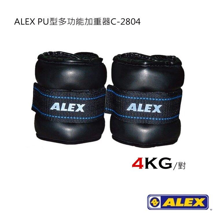 ALEX PU型多功能加重器C-2804/城市綠洲(4KG.有氧運動.腕力.重量訓練.加強器)