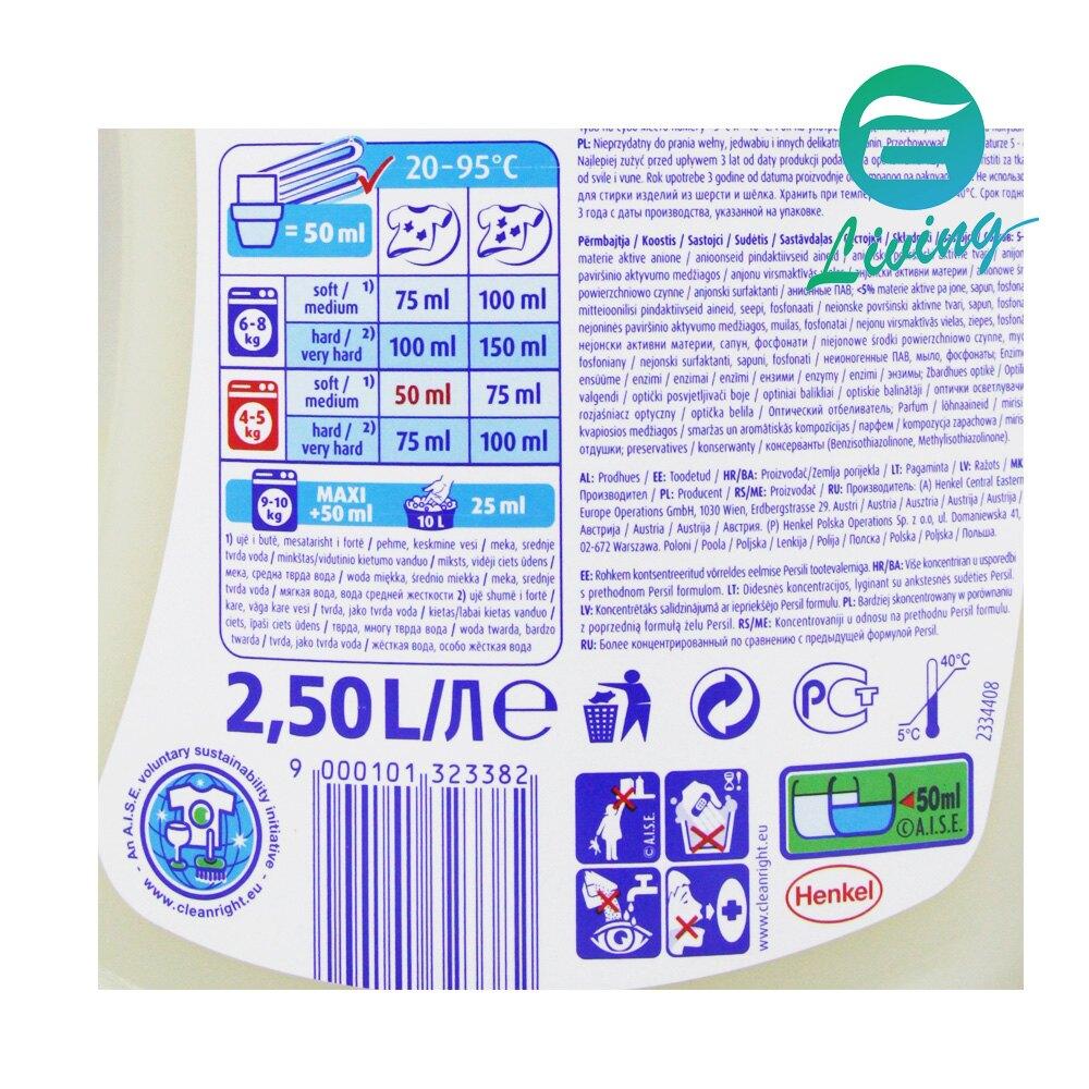 【超商賣場】Persil 超濃縮高效能洗衣精 (白色) 2.5L 50杯【超商取貨訂單限購1瓶,無法與其他味道及商品合訂,若須訂購多瓶請分批下不同張訂單】